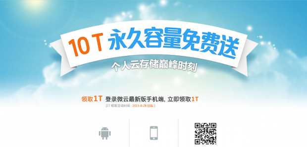empresa-chinesa-anuncia-10-tb-espaco-nuvem